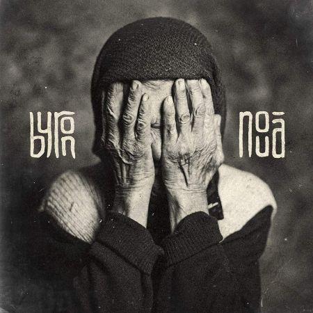 """Trupa byron lansează noul single """"Consumatori de vise"""" şi anunţă noul album """"Nouă"""" – disponibil pentru precomandă"""